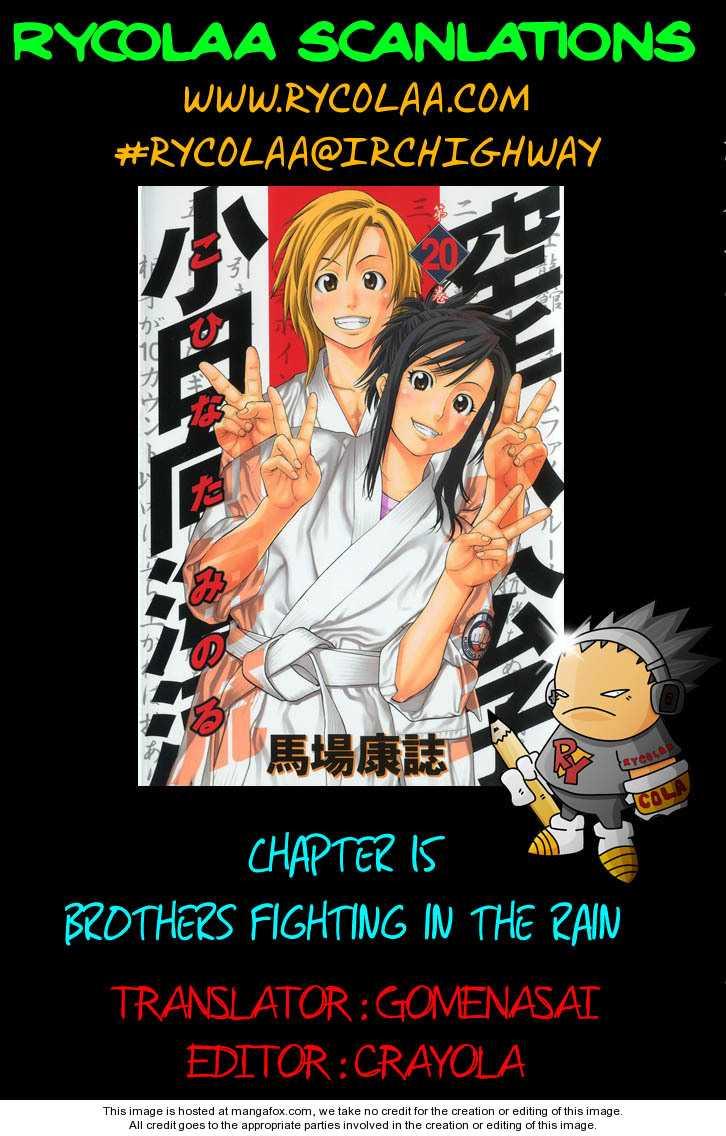 Karate Shoukoushi Kohinata Minoru 15 Page 1