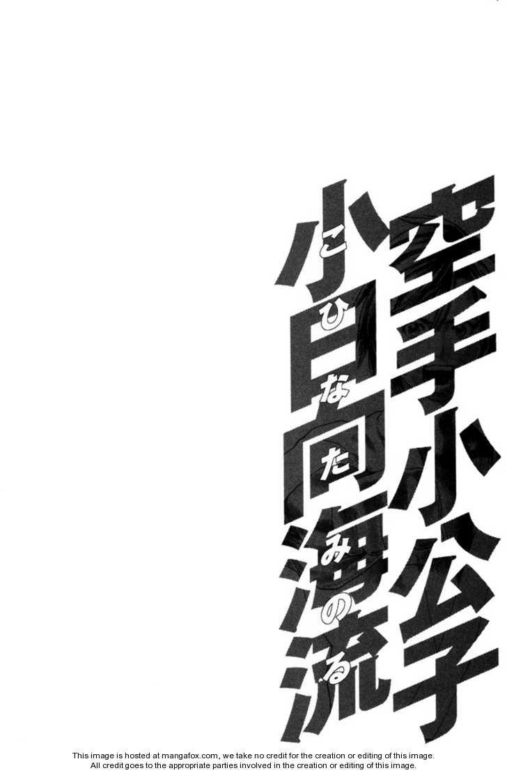 Karate Shoukoushi Kohinata Minoru 26 Page 2