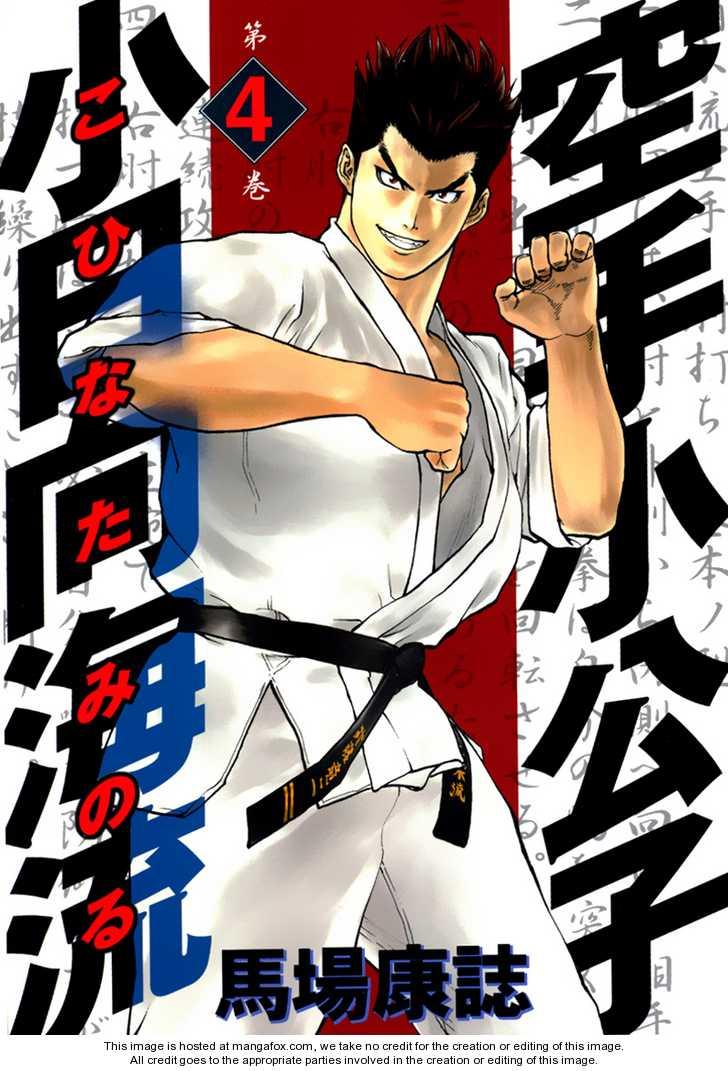 Karate Shoukoushi Kohinata Minoru 32 Page 2