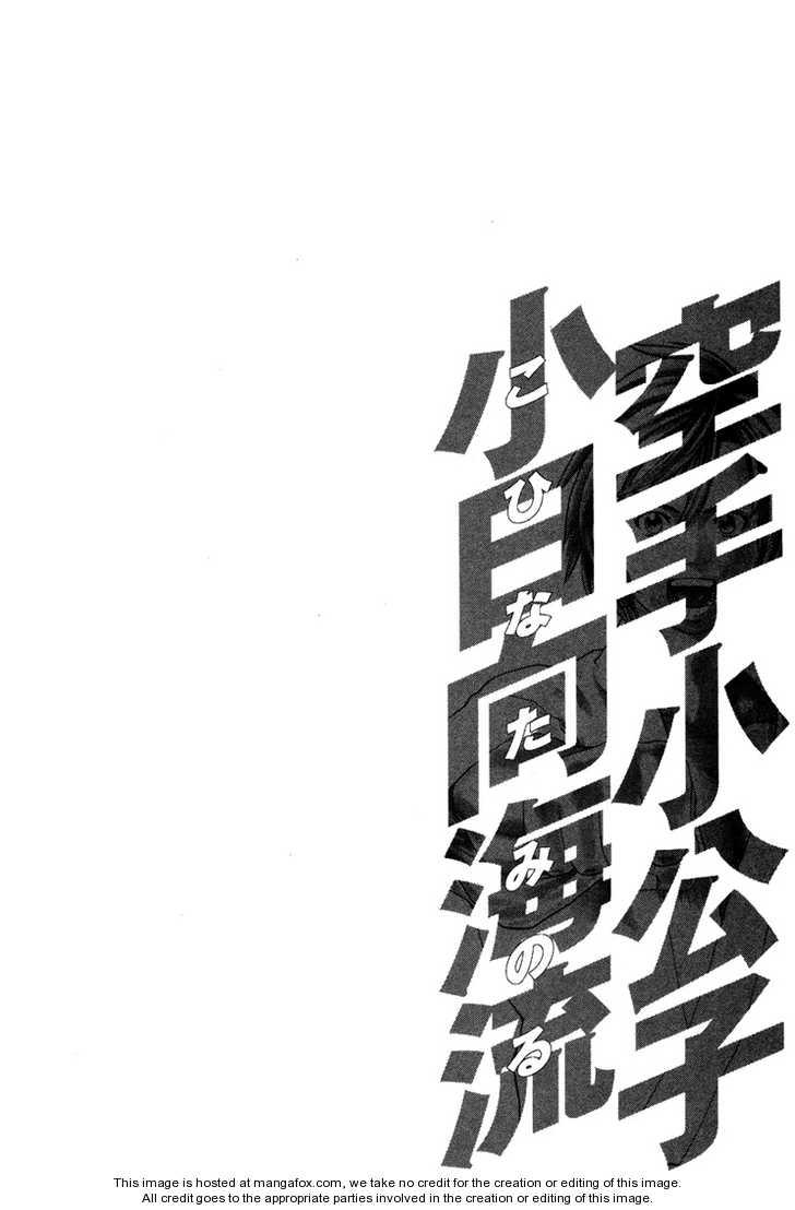 Karate Shoukoushi Kohinata Minoru 36 Page 3