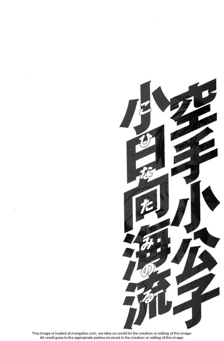 Karate Shoukoushi Kohinata Minoru 37 Page 2