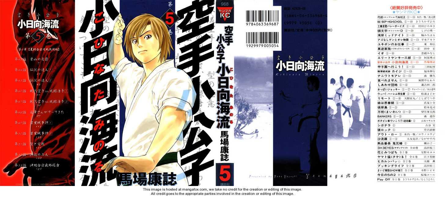 Karate Shoukoushi Kohinata Minoru 43 Page 1