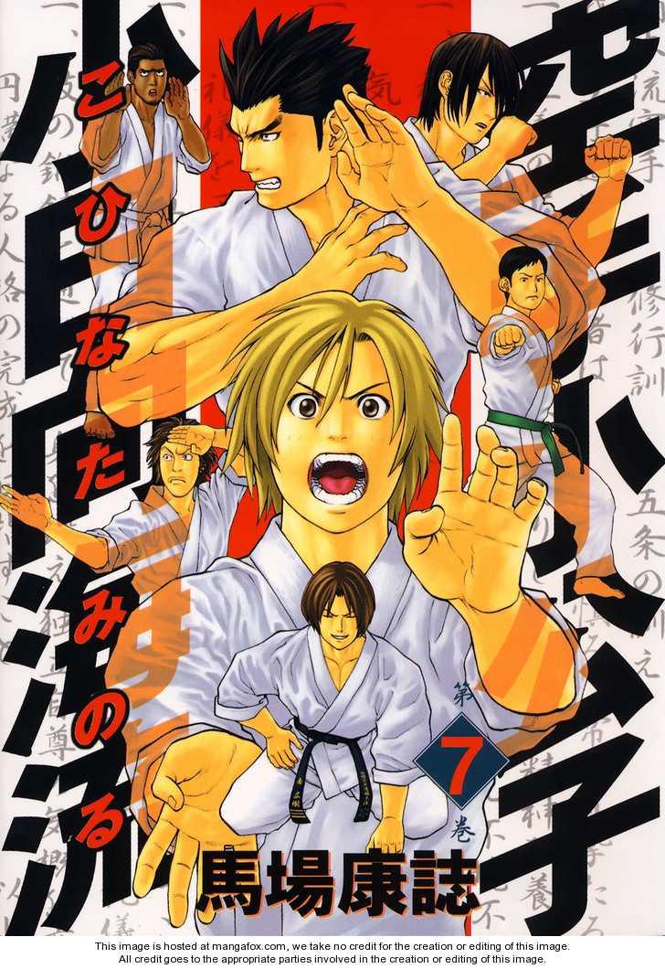 Karate Shoukoushi Kohinata Minoru 65 Page 1