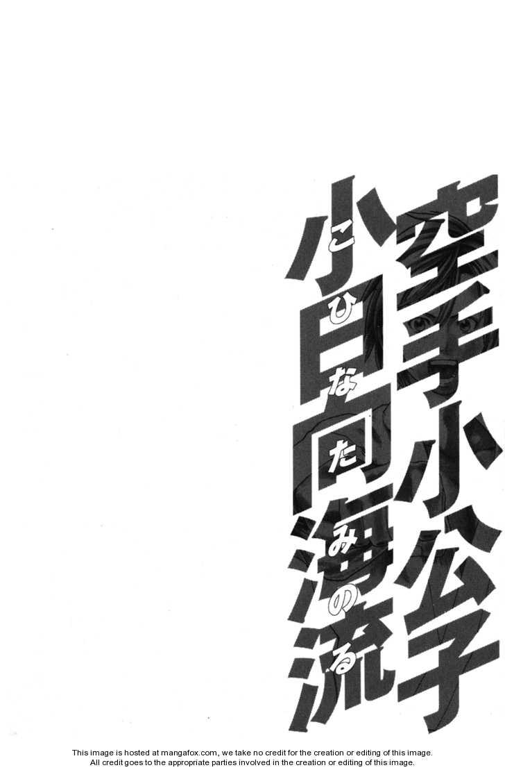Karate Shoukoushi Kohinata Minoru 66 Page 1