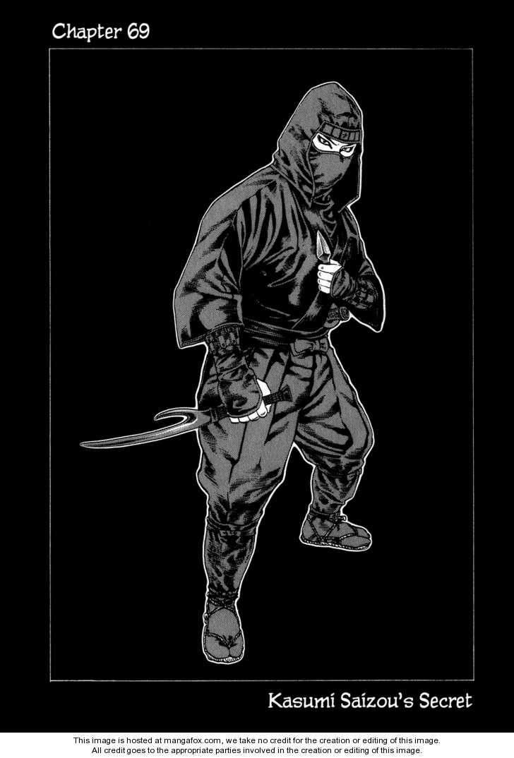 Karate Shoukoushi Kohinata Minoru 69 Page 2