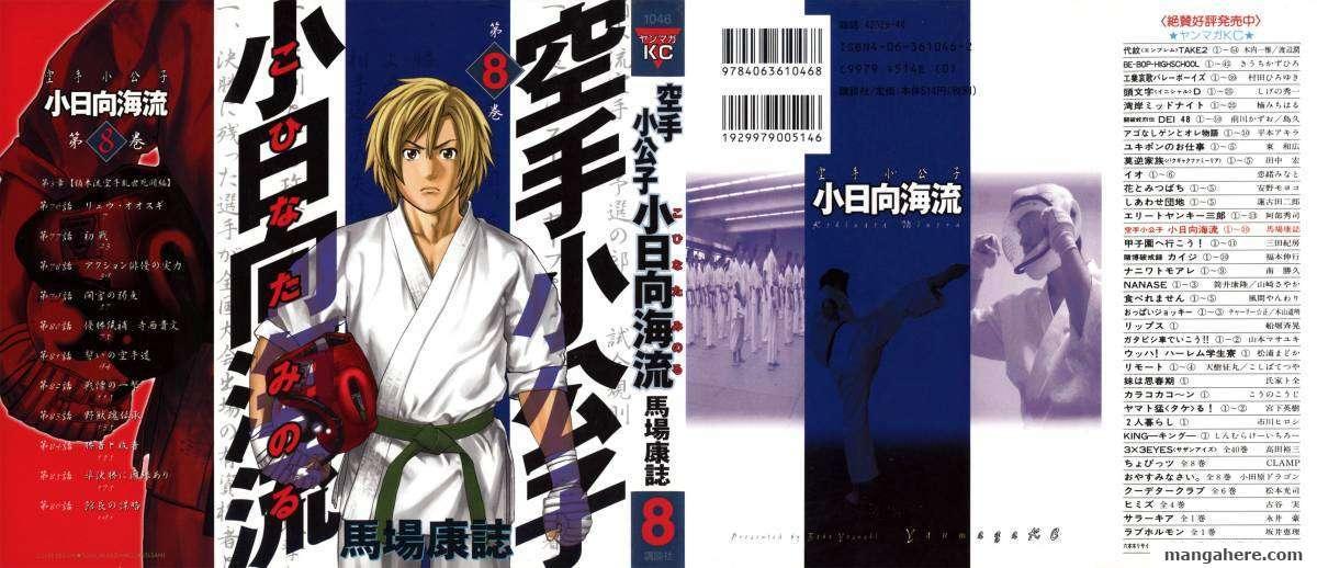 Karate Shoukoushi Kohinata Minoru 76 Page 1