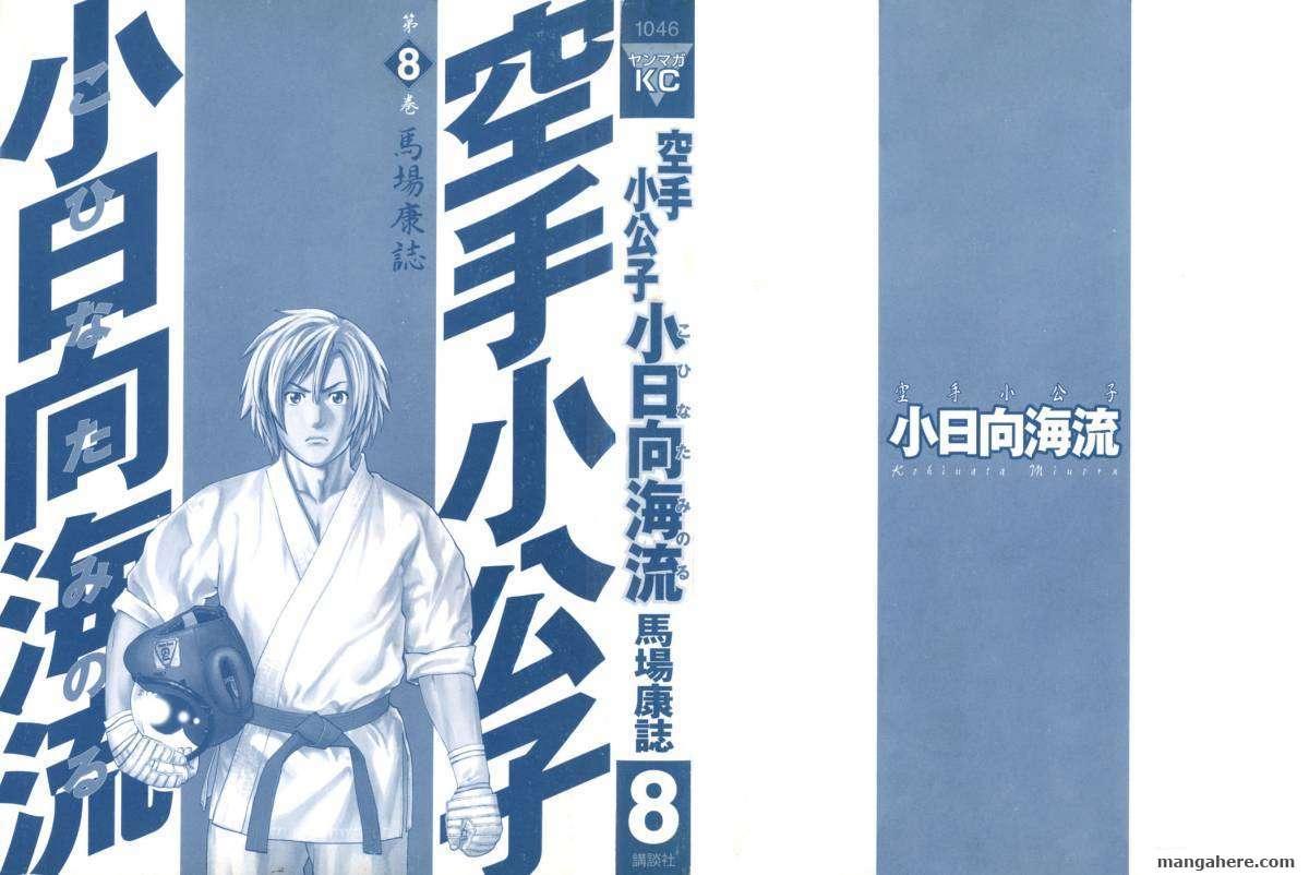 Karate Shoukoushi Kohinata Minoru 76 Page 2