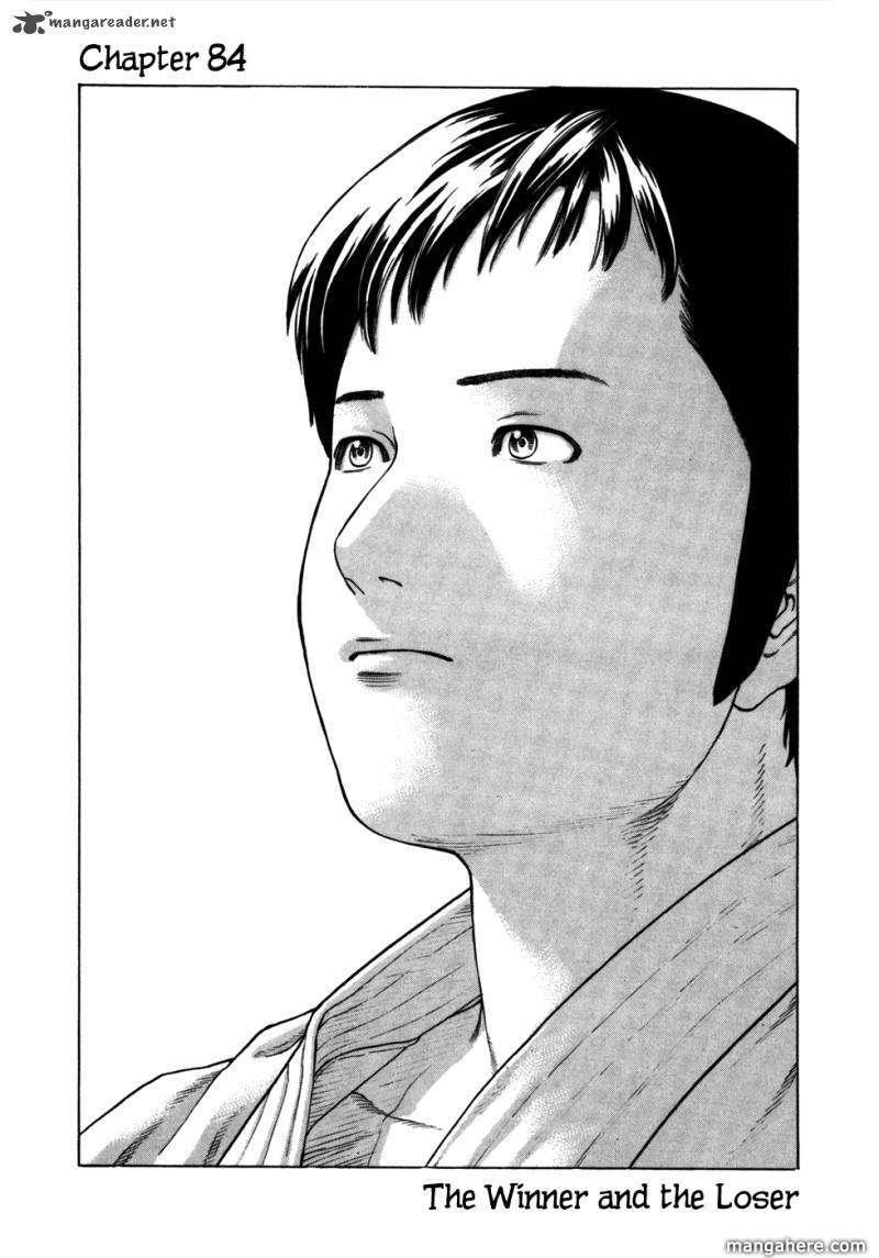 Karate Shoukoushi Kohinata Minoru 84 Page 2