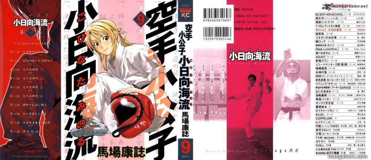 Karate Shoukoushi Kohinata Minoru 87 Page 1