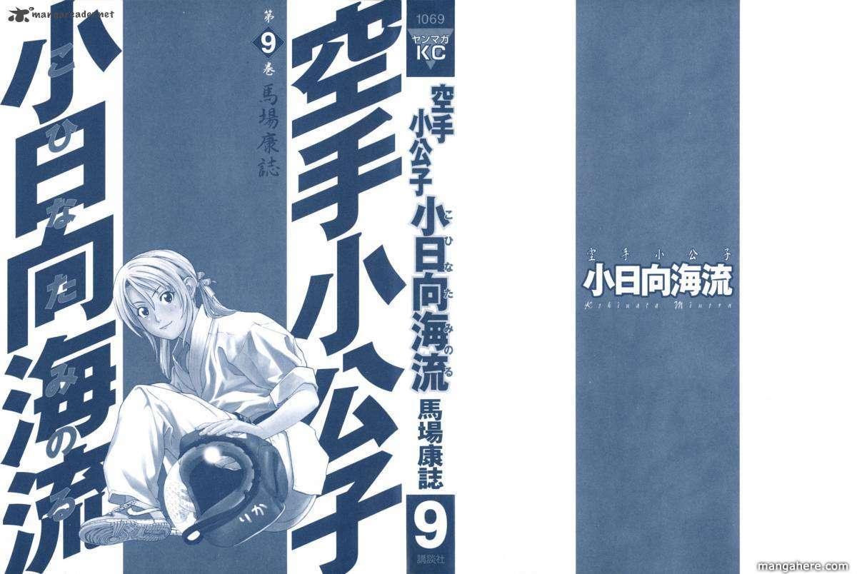 Karate Shoukoushi Kohinata Minoru 87 Page 2
