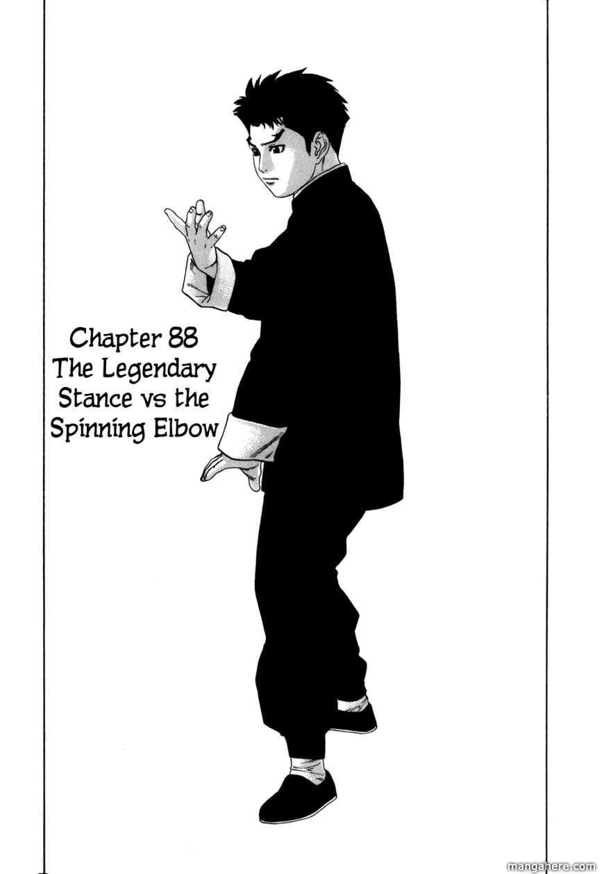 Karate Shoukoushi Kohinata Minoru 88 Page 2
