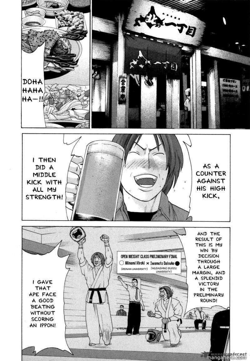 Karate Shoukoushi Kohinata Minoru 93 Page 3