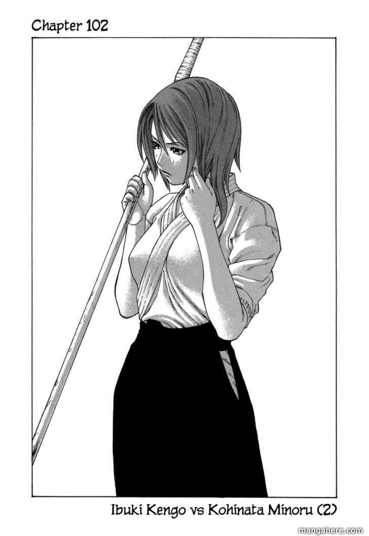 Karate Shoukoushi Kohinata Minoru 102 Page 2