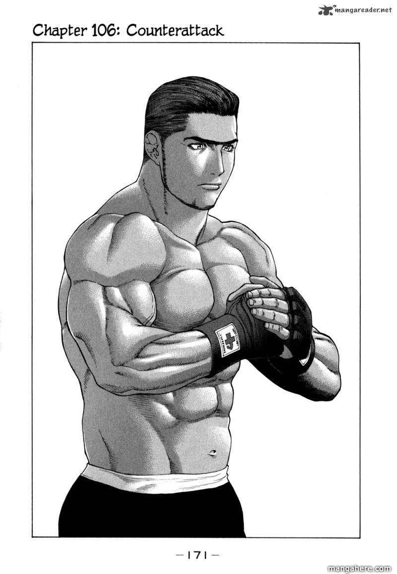Karate Shoukoushi Kohinata Minoru 106 Page 1