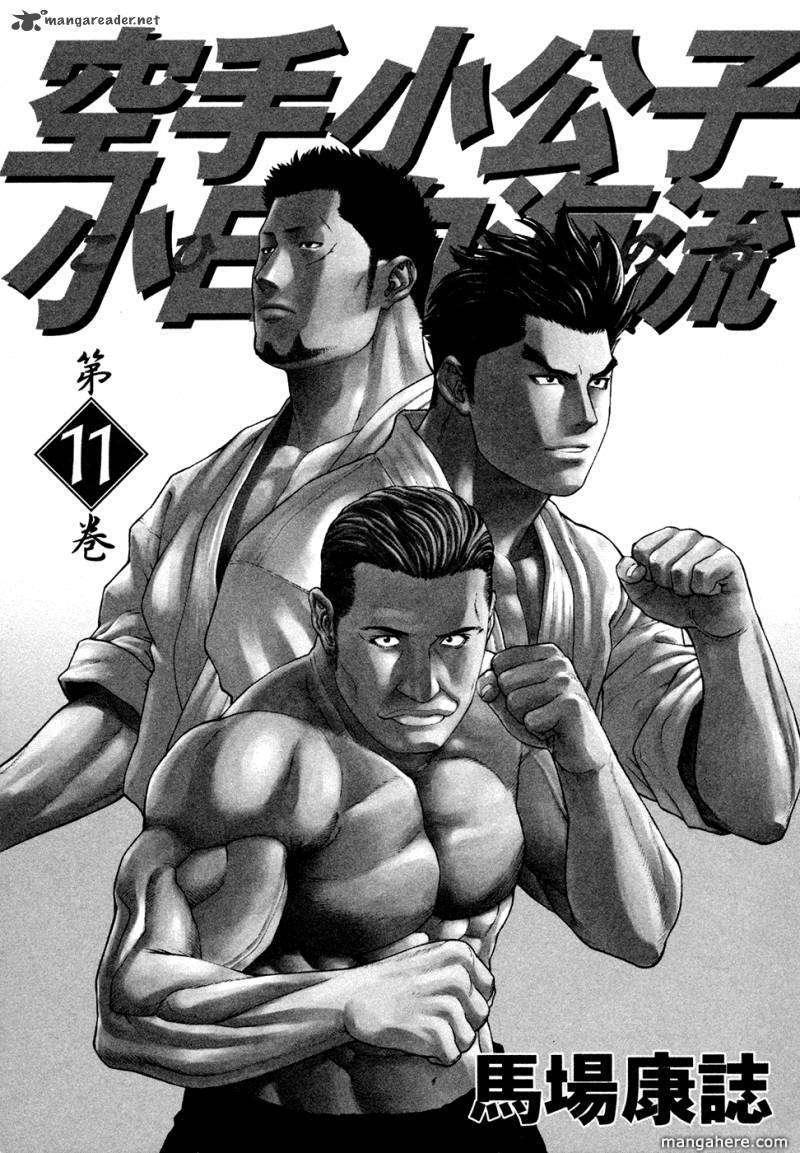 Karate Shoukoushi Kohinata Minoru 108 Page 3