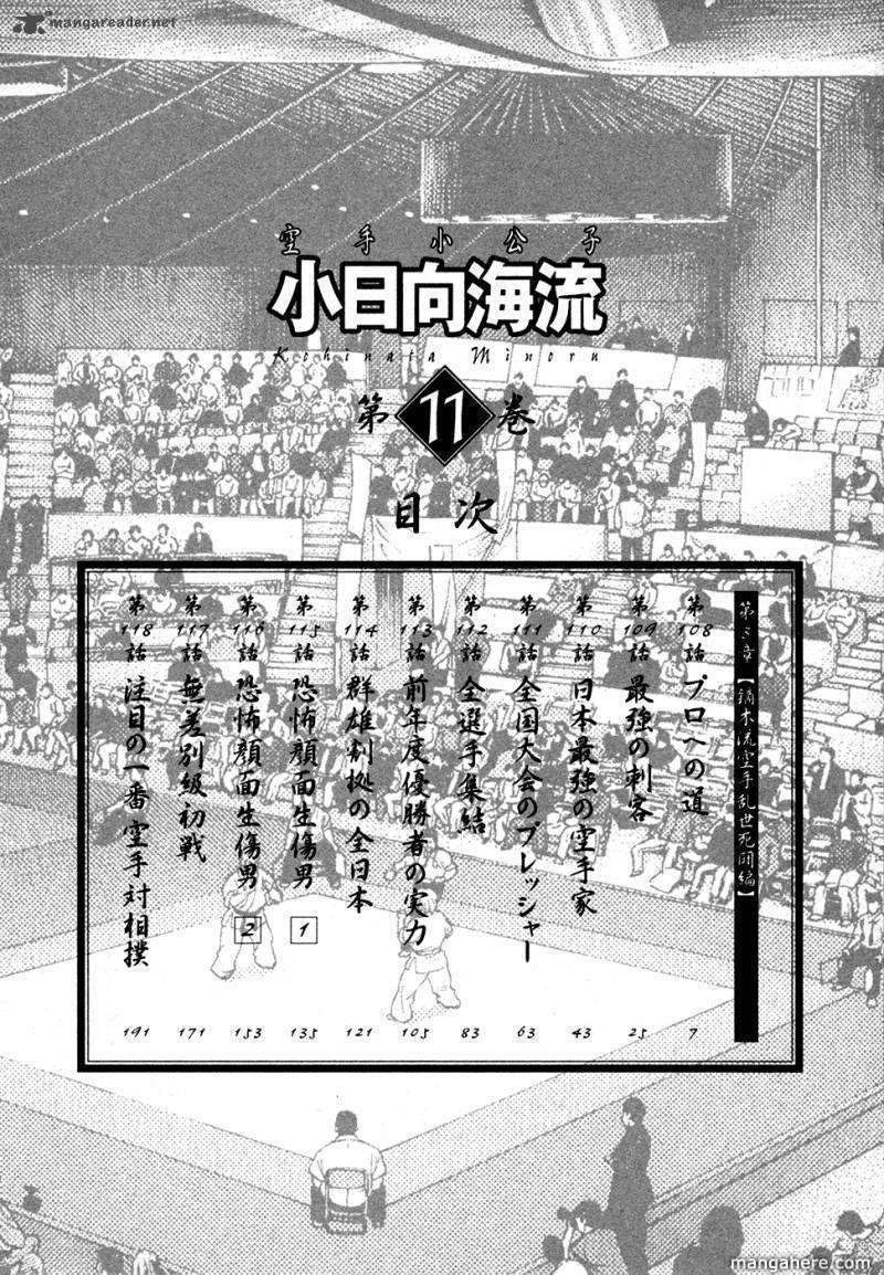 Karate Shoukoushi Kohinata Minoru 108 Page 5