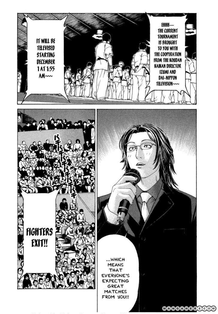 Karate Shoukoushi Kohinata Minoru 113 Page 3