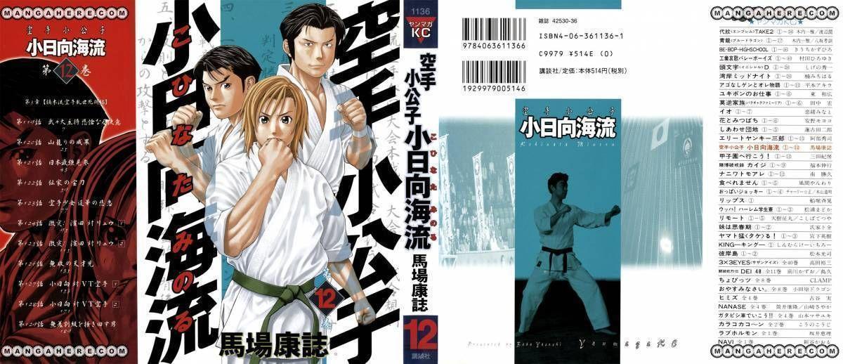 Karate Shoukoushi Kohinata Minoru 119 Page 1