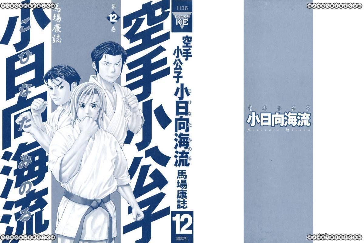 Karate Shoukoushi Kohinata Minoru 119 Page 2
