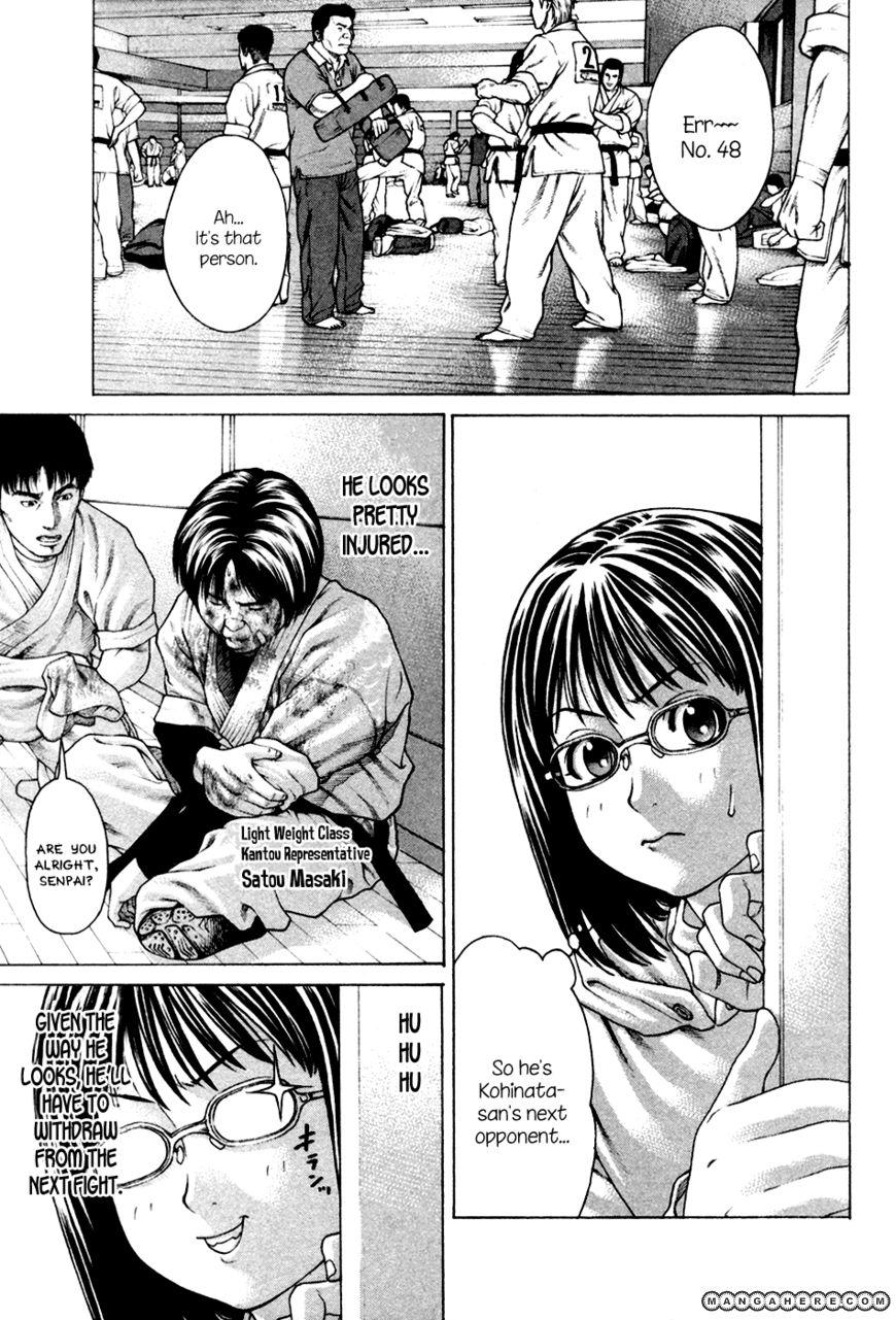 Karate Shoukoushi Kohinata Minoru 126 Page 1