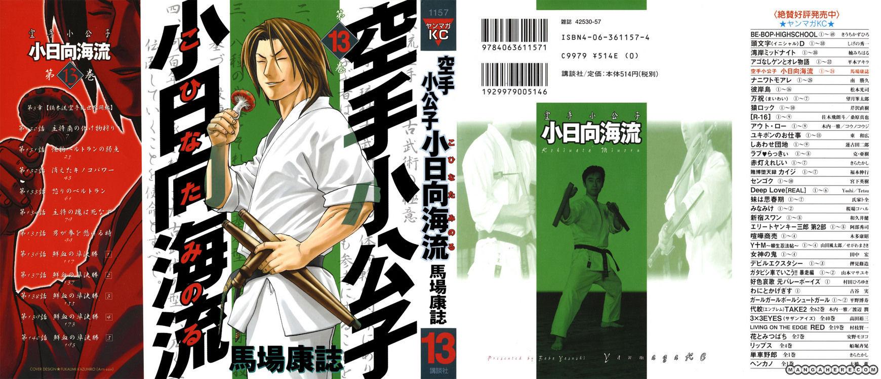 Karate Shoukoushi Kohinata Minoru 130 Page 1