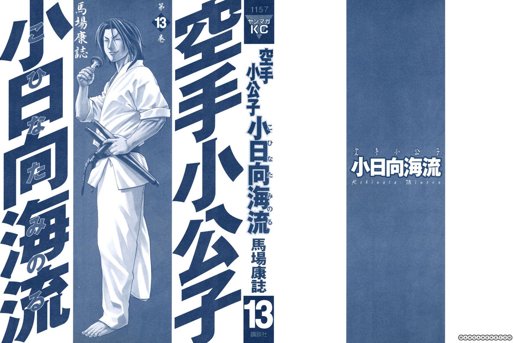 Karate Shoukoushi Kohinata Minoru 130 Page 2
