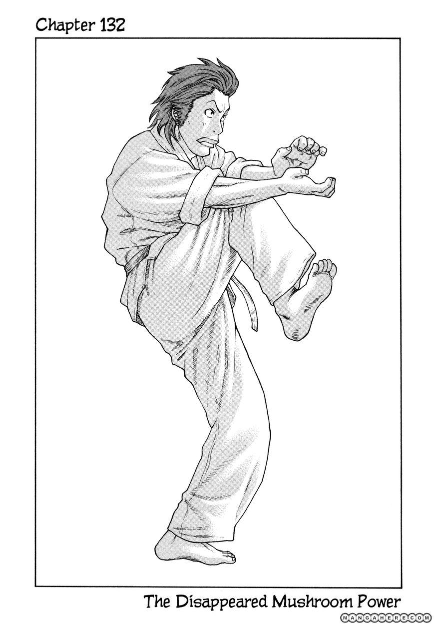 Karate Shoukoushi Kohinata Minoru 132 Page 2