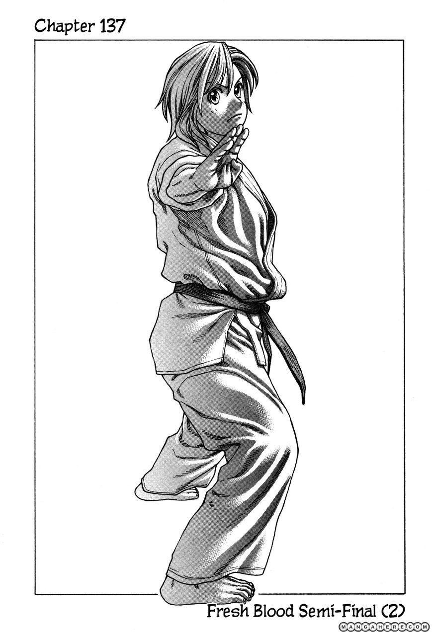 Karate Shoukoushi Kohinata Minoru 137 Page 2