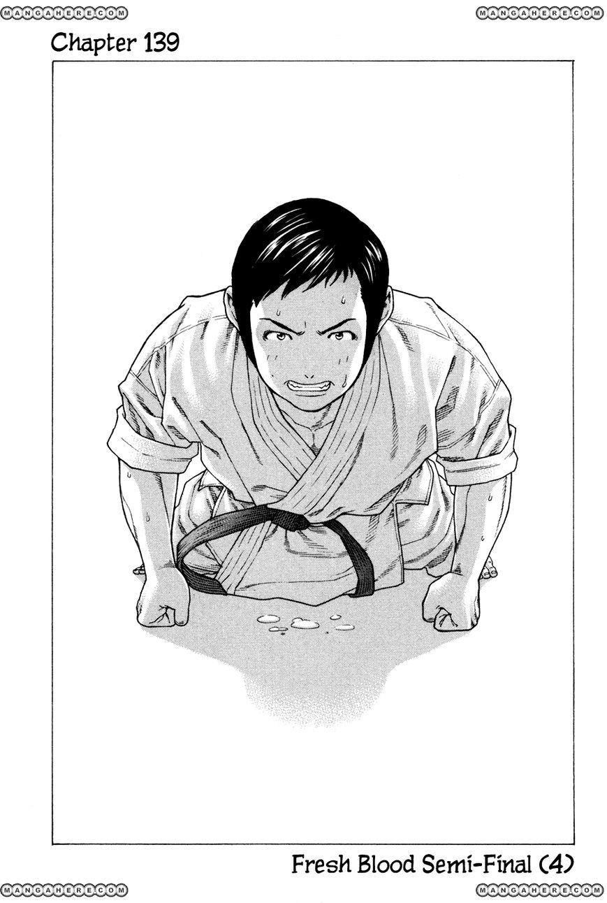 Karate Shoukoushi Kohinata Minoru 139 Page 1