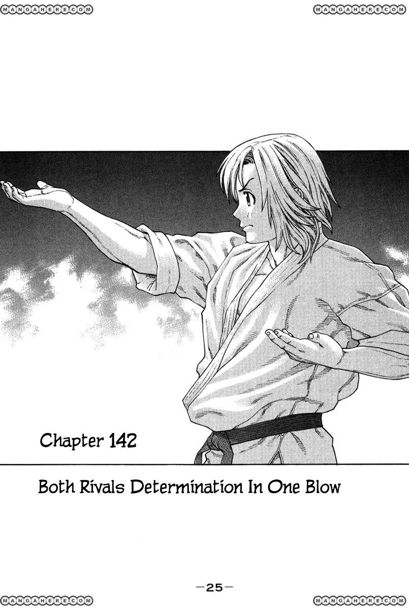 Karate Shoukoushi Kohinata Minoru 142 Page 1