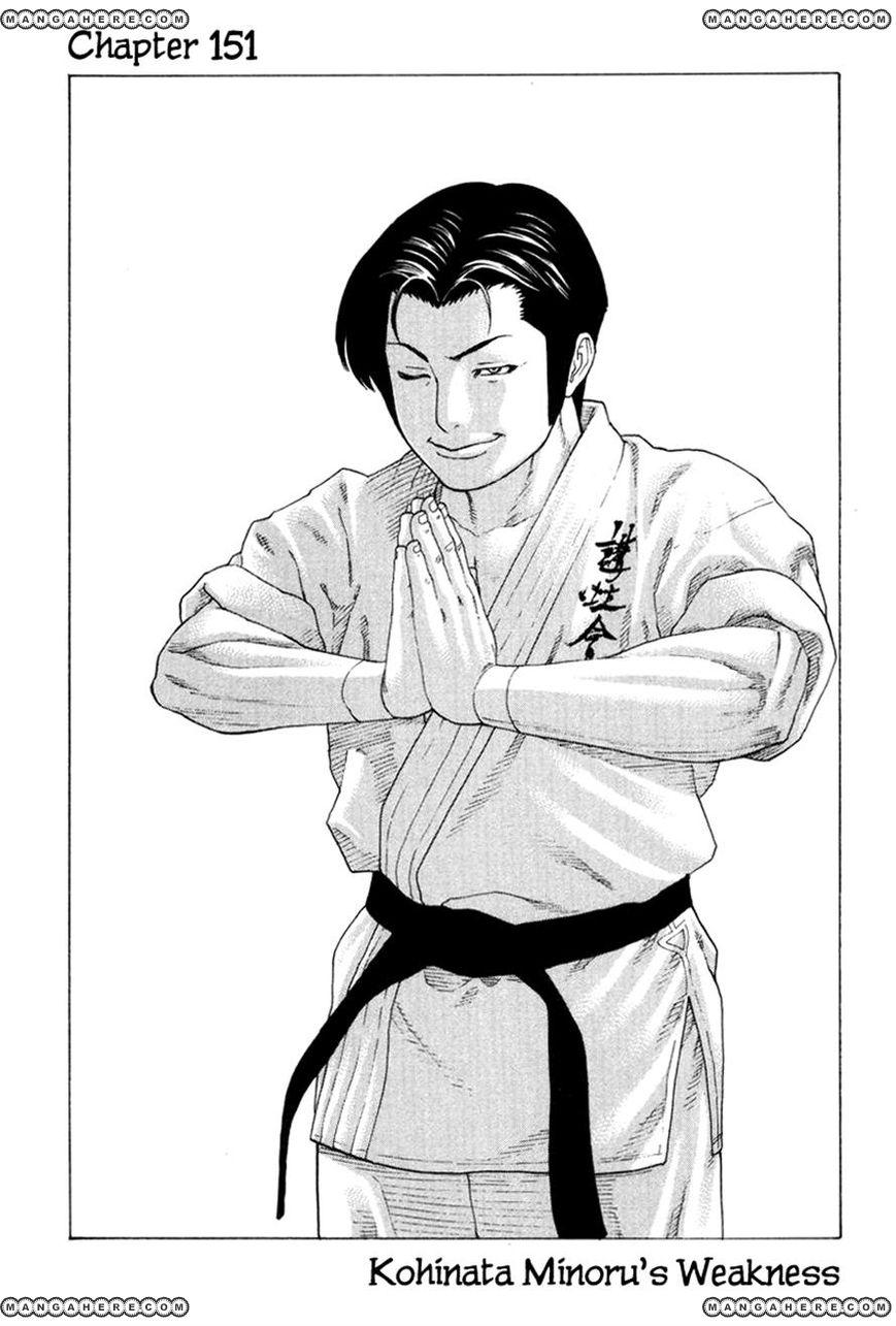 Karate Shoukoushi Kohinata Minoru 151 Page 1
