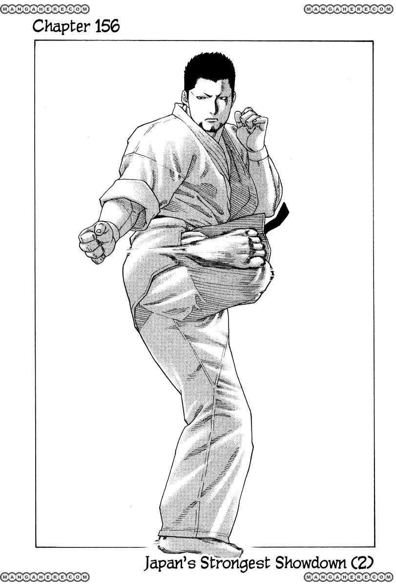 Karate Shoukoushi Kohinata Minoru 156 Page 1