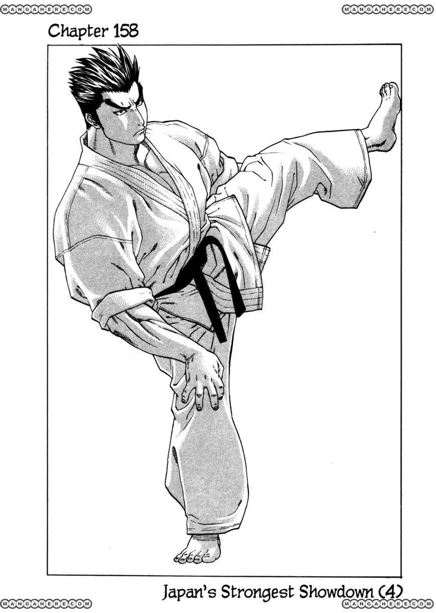 Karate Shoukoushi Kohinata Minoru 158 Page 1