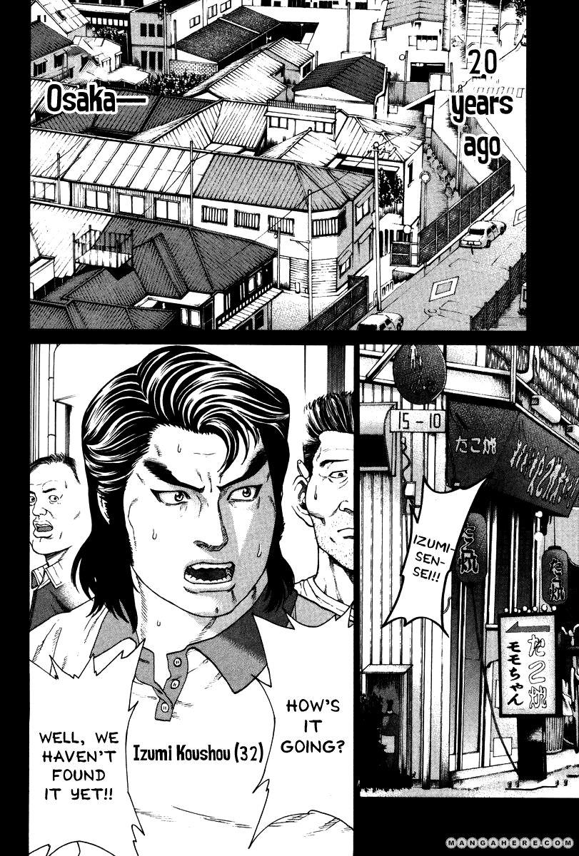 Karate Shoukoushi Kohinata Minoru 160 Page 3