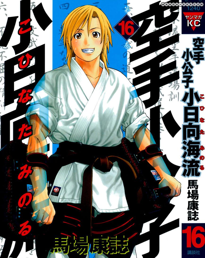 Karate Shoukoushi Kohinata Minoru 163 Page 2