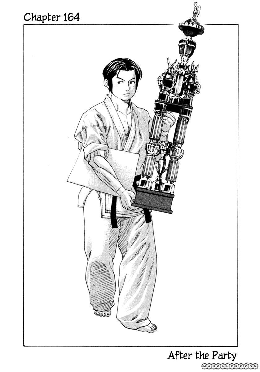Karate Shoukoushi Kohinata Minoru 164 Page 1