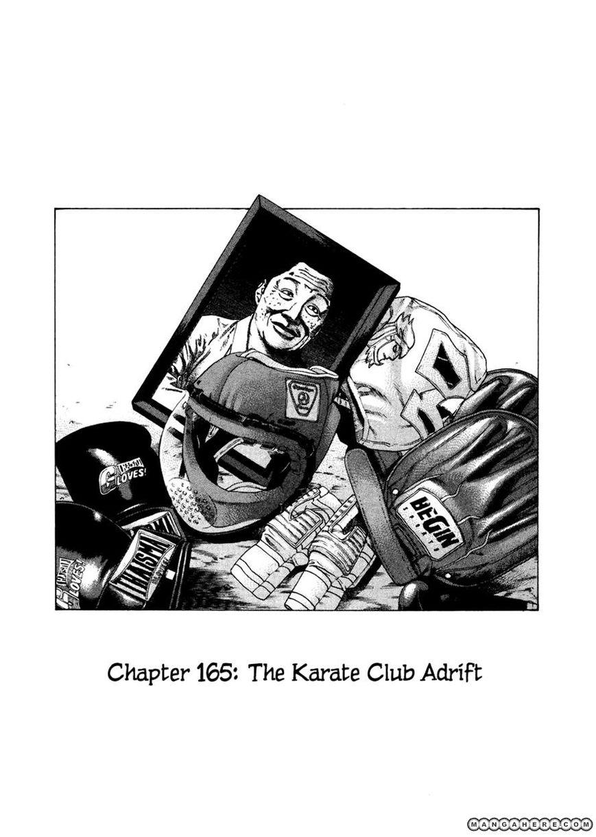 Karate Shoukoushi Kohinata Minoru 165 Page 1