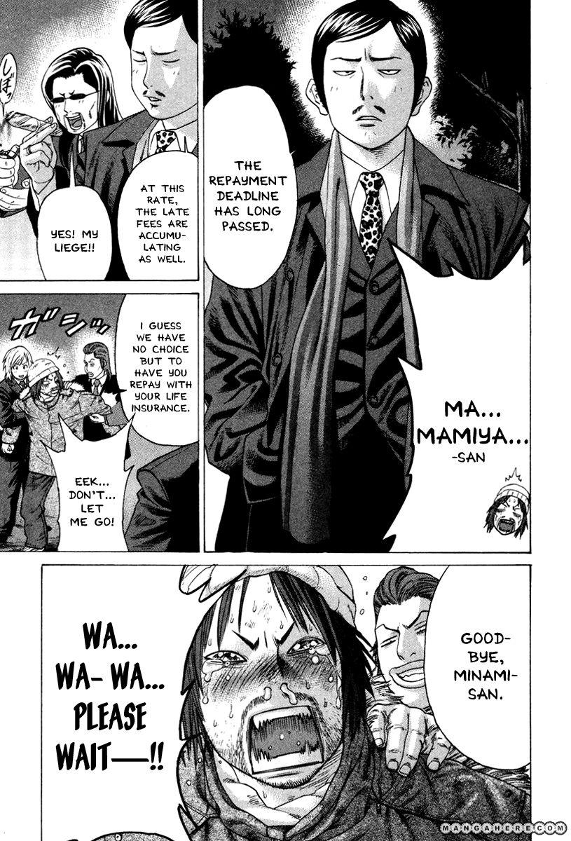 Karate Shoukoushi Kohinata Minoru 167 Page 3