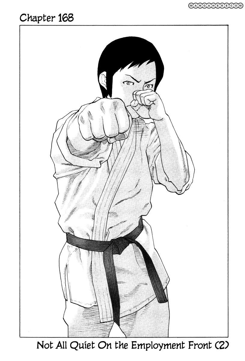 Karate Shoukoushi Kohinata Minoru 168 Page 1
