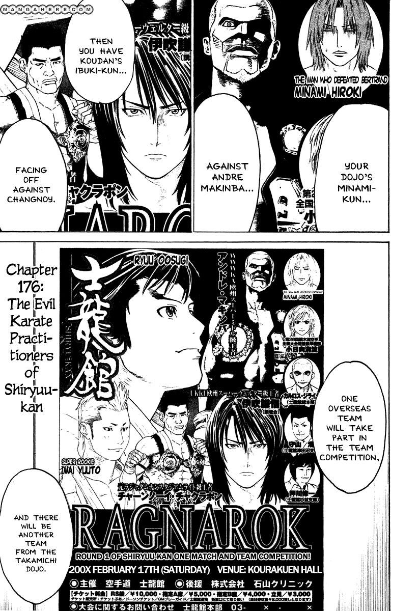 Karate Shoukoushi Kohinata Minoru 176 Page 2