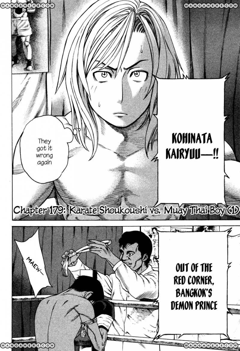 Karate Shoukoushi Kohinata Minoru 179 Page 2