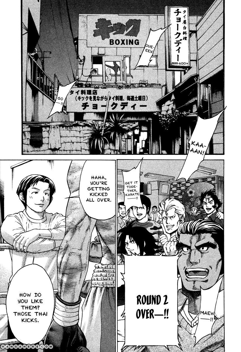 Karate Shoukoushi Kohinata Minoru 180 Page 1