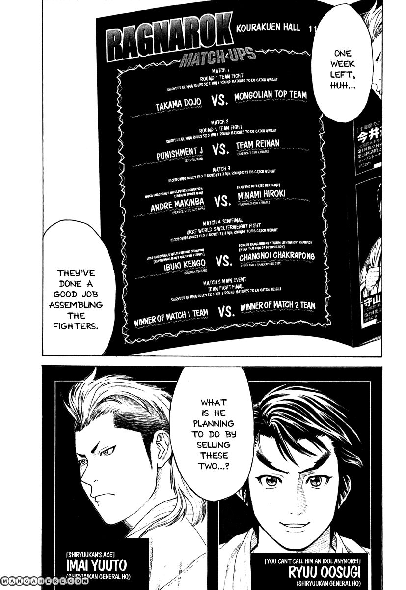 Karate Shoukoushi Kohinata Minoru 182 Page 1