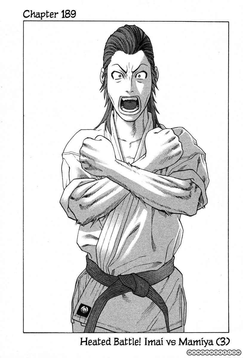 Karate Shoukoushi Kohinata Minoru 189 Page 1