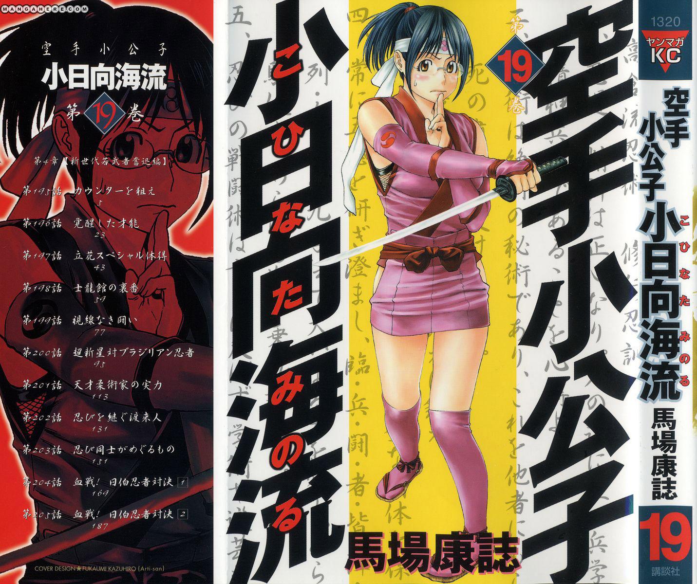 Karate Shoukoushi Kohinata Minoru 195 Page 1