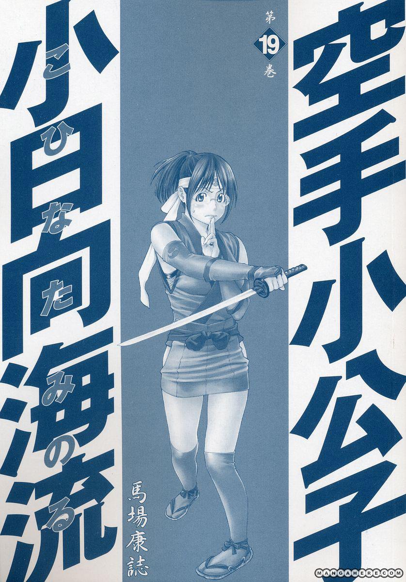Karate Shoukoushi Kohinata Minoru 195 Page 2