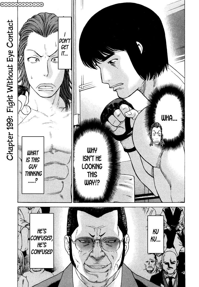 Karate Shoukoushi Kohinata Minoru 199 Page 1
