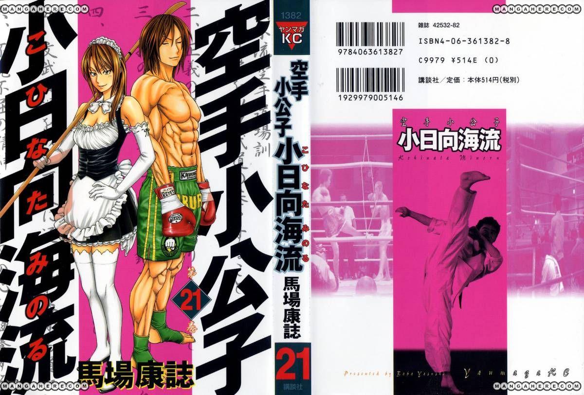 Karate Shoukoushi Kohinata Minoru 216 Page 1