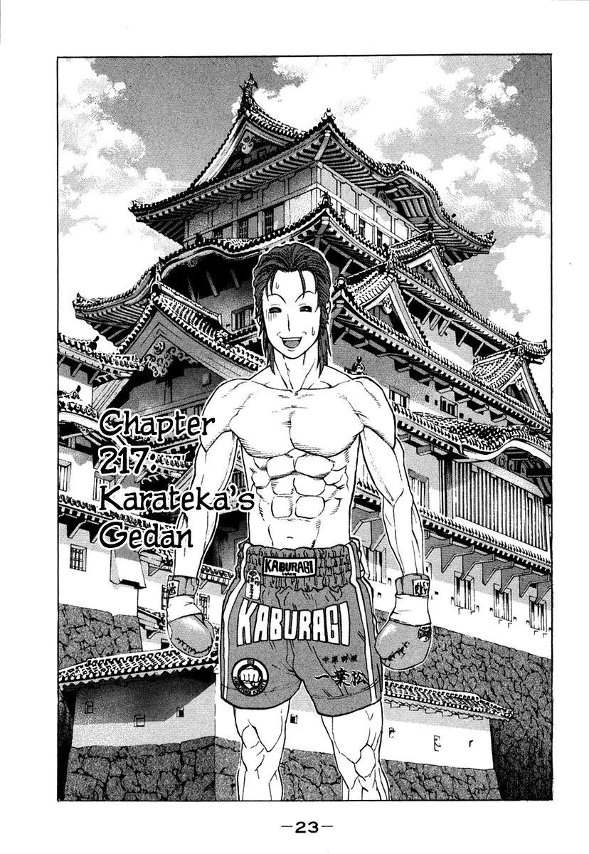 Karate Shoukoushi Kohinata Minoru 217 Page 2