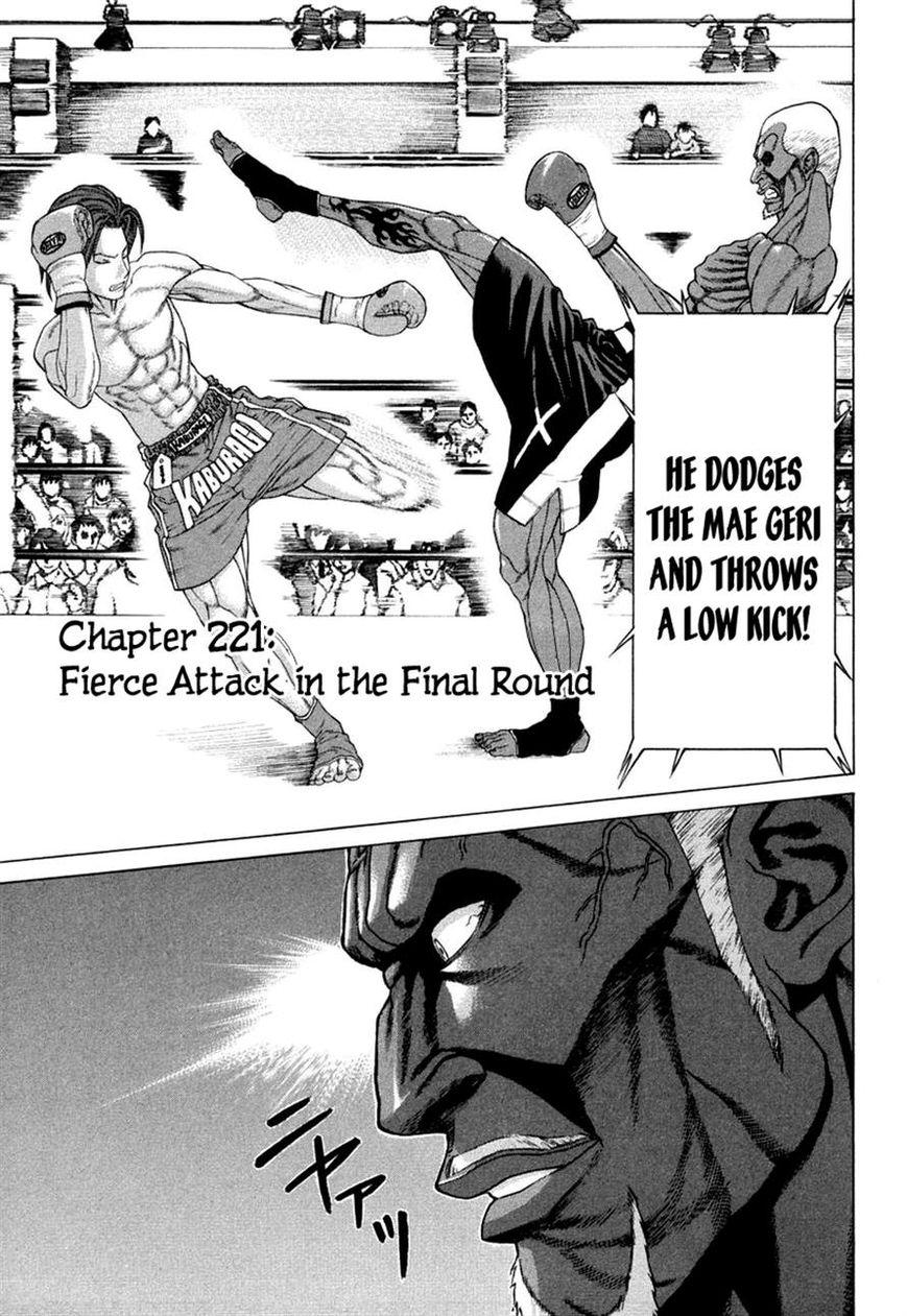Karate Shoukoushi Kohinata Minoru 221 Page 1